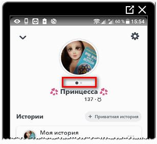 Добавить фото на аватарку в Снапчате