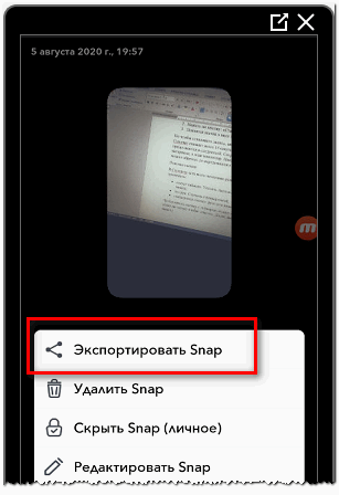 Экспортировать Snap в Снэпчате