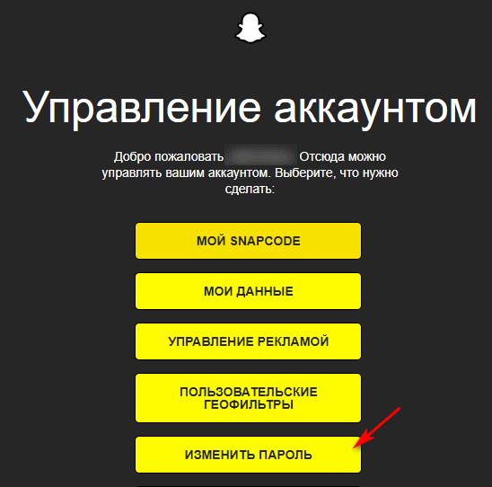 Изменить пароль в Тик Токе с ПК