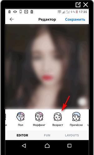 Изменить возраст в приложении FaceApp
