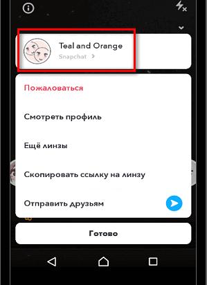Маска в Снапчате