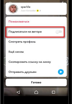 Подписаться на автора в Снапчате