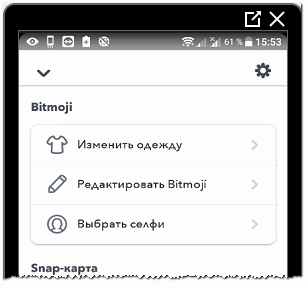 Раздел с Bitmojii