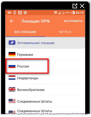 Россия в ВПН