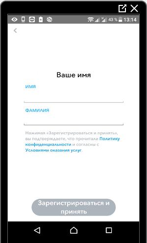 Ввести имя для регистрации в Снапчате