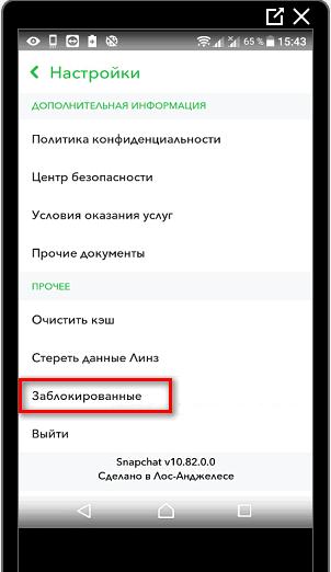 Заблокированные в Снапчате