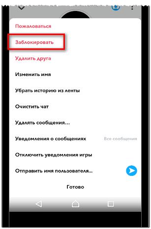 Заблокировать в Снапчате